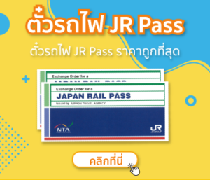 travel recommends jr pass
