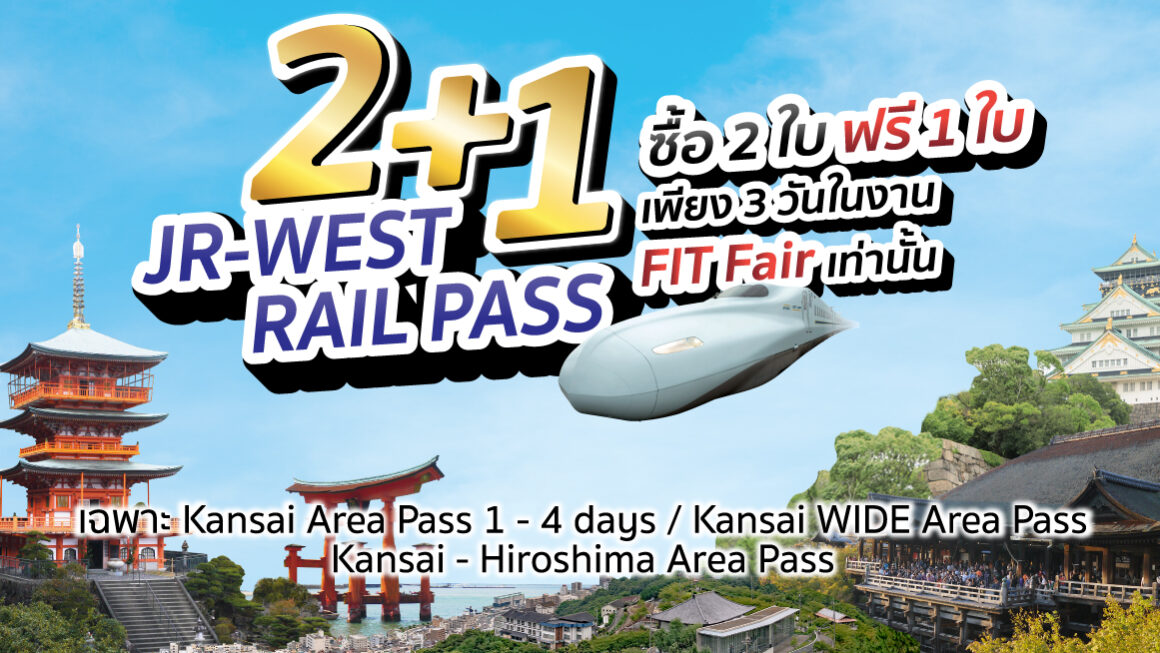 2+1 JR-West Rail Pass