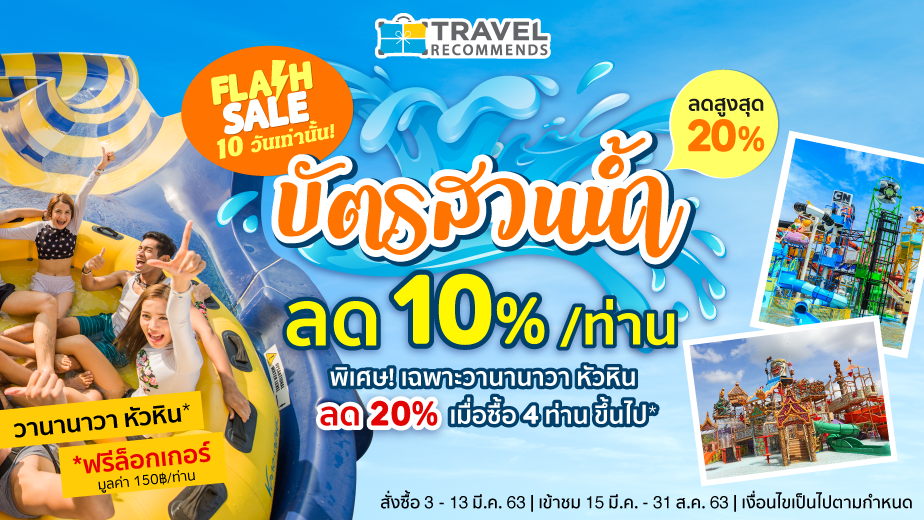 Water Park – Flash Sale Alert!